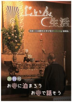 じぃん生活vol.01