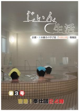 じぃん生活vol.03