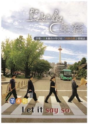 じぃん生活vol.04