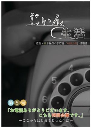 じぃん生活vol.05